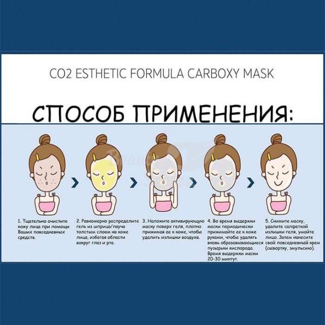 Маска-активатор карбокситерапия карти